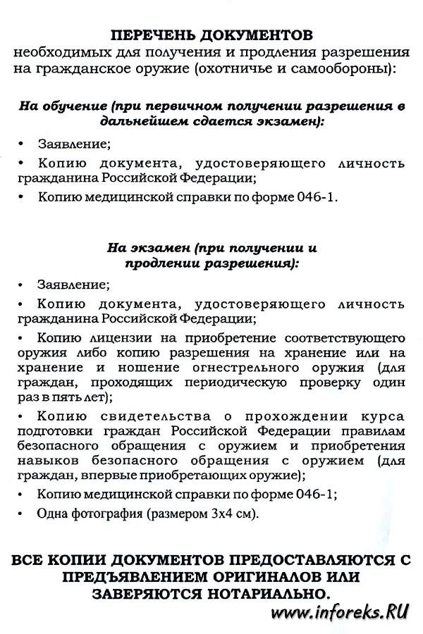 Сдача экзамена на оружие в Рязани 3