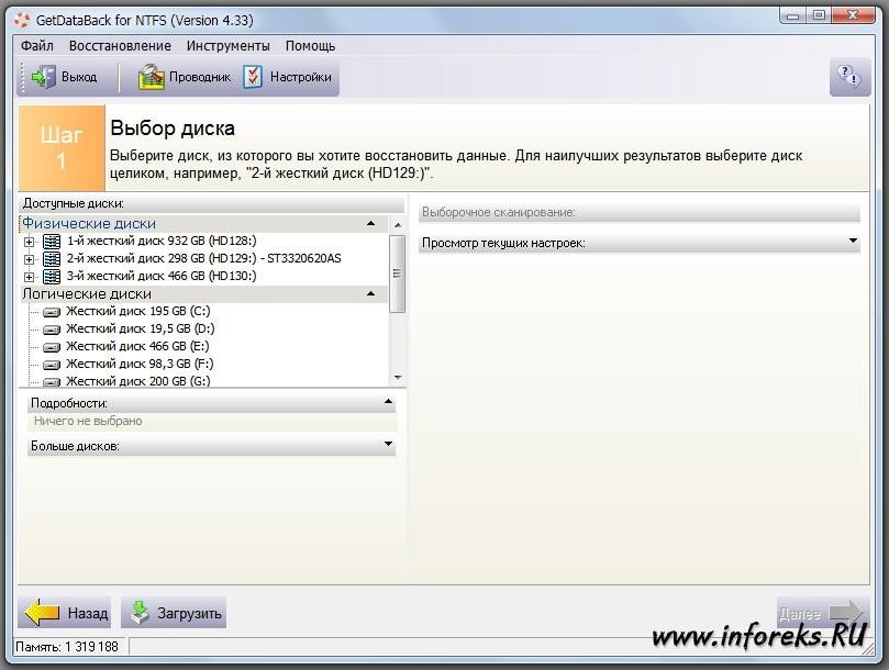 Восстановление данных с помощью программы GetDataBack 9