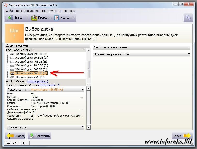 Восстановление данных с помощью программы GetDataBack 11