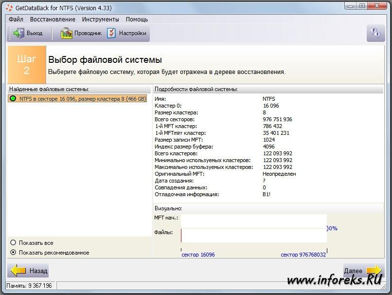 Восстановление данных с помощью программы GetDataBack 17