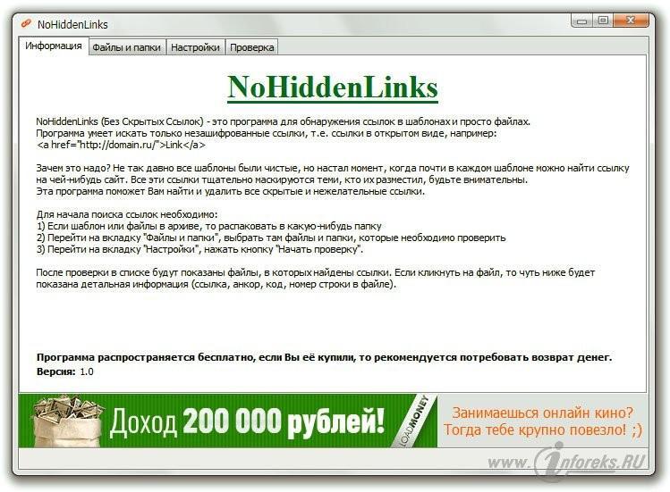 NoHiddenLinks - поиск скрытых ссылок в шаблонах и движках 7