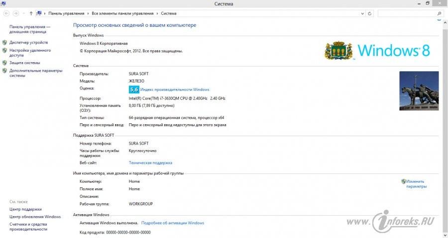 Изменение OEM информации и логотипа в свойствах системы Windows 7