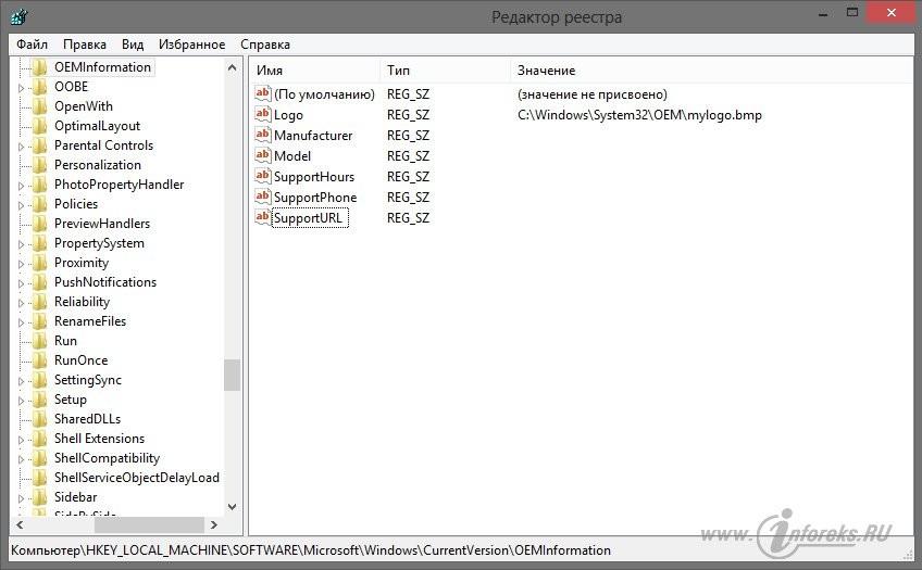 Изменение OEM информации и логотипа в свойствах системы Windows 9