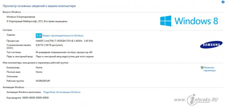 Изменение OEM информации и логотипа в свойствах системы Windows 17