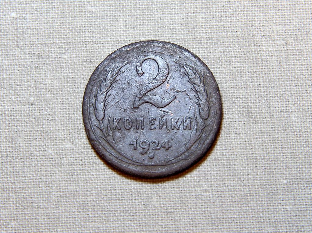 две копейки 1924 года