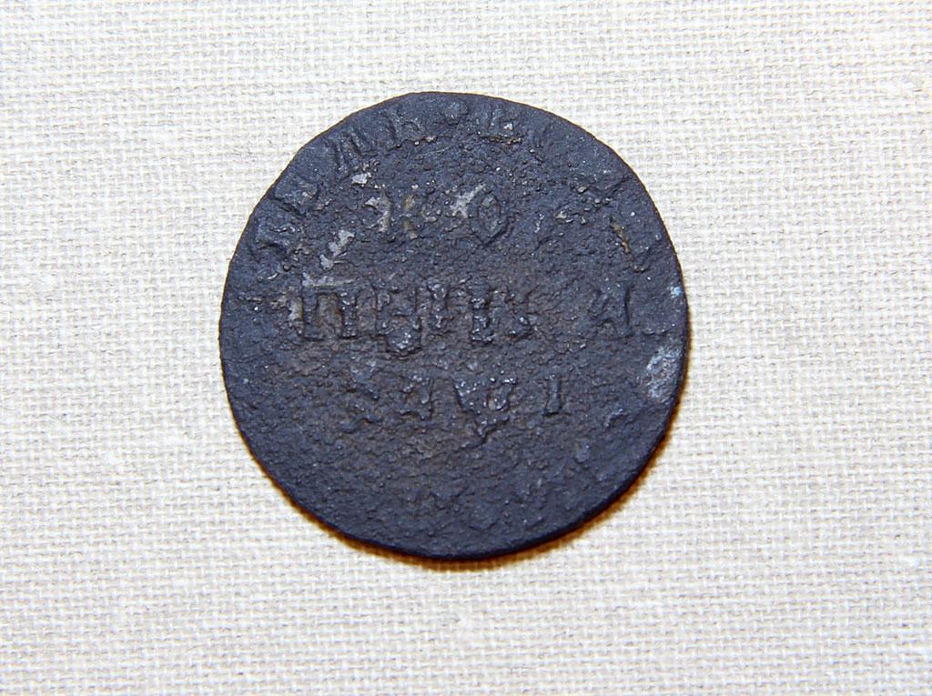 Копейка Петра I (1710 год)
