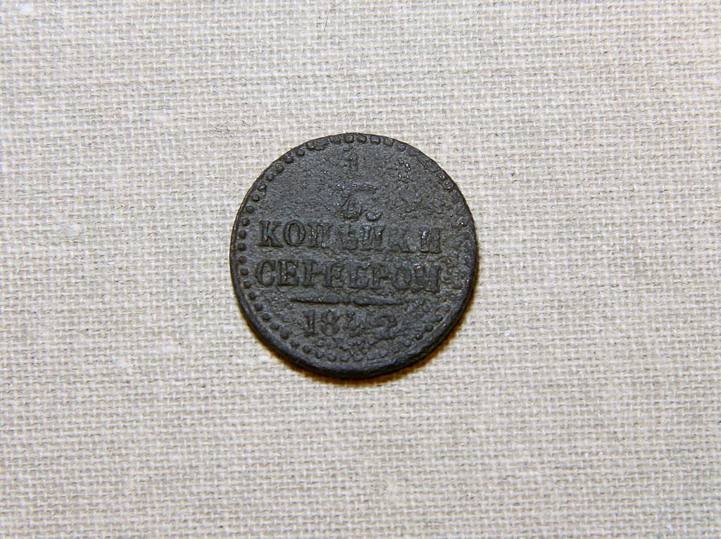 1/4 копейки (полушка) 1842 года