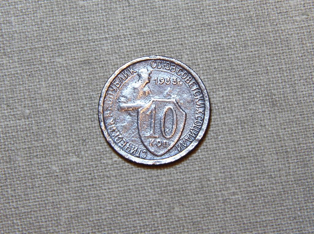 Щитовик - 10 копеек 1933 года
