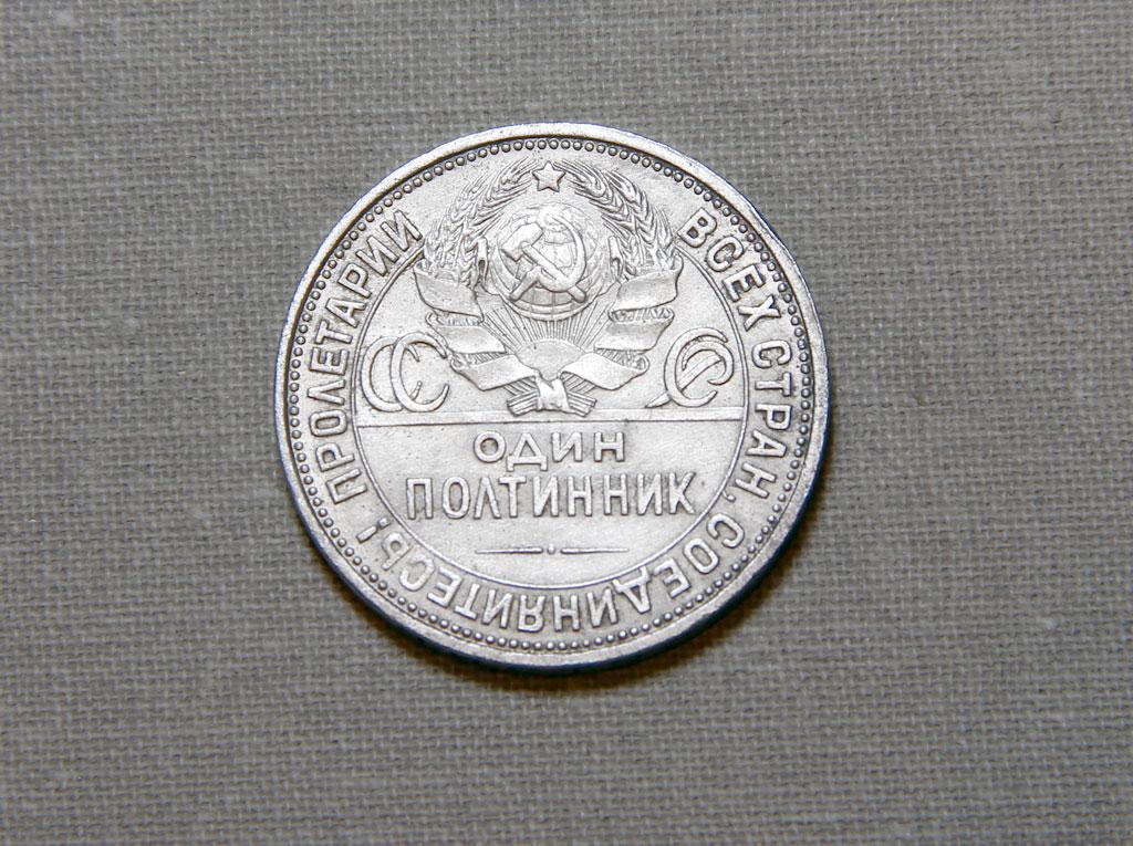 Серебряный полтинник 1926 года