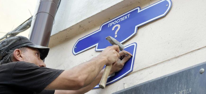 История Рязани в смене названий улиц города 1